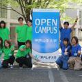 神戸山手大学 夏のオープンキャンパス