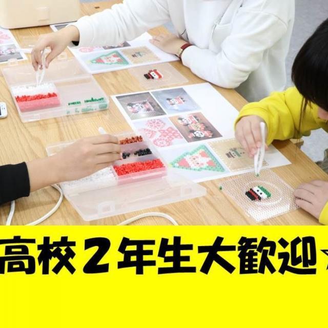 姫路医療専門学校 【作業療法士】ビーズでクリスマスオーナメント作り♪1