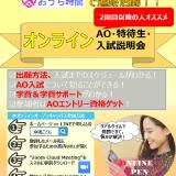 ☆2回目以降の人オススメ☆オンラインAO・特待生・入試説明会の詳細