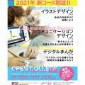専門学校アートカレッジ神戸 オーダーメイド型☆オープンカレッジ