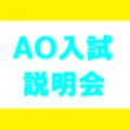 <8月開催>まだ間に合う!~AO入試説明会~+コピー/総合学園ヒューマンアカデミー大宮校