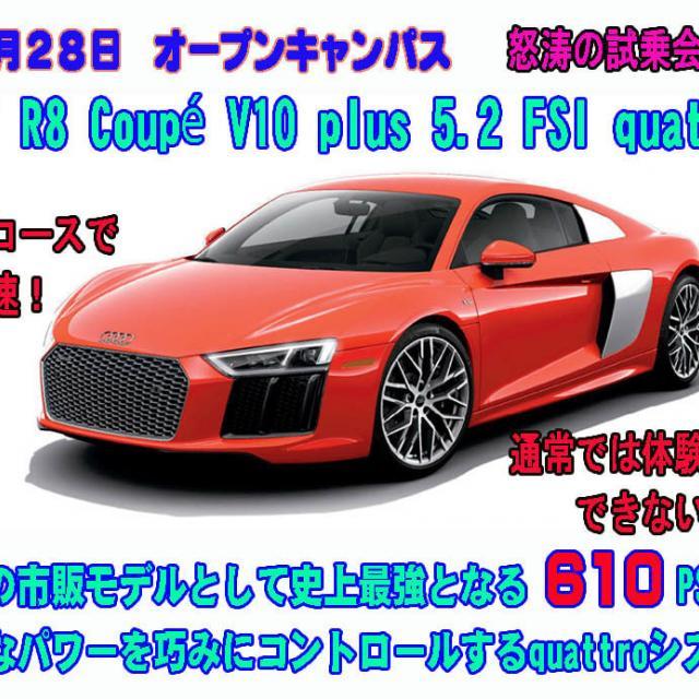 専門学校 北日本自動車大学校 テストコース試乗会1