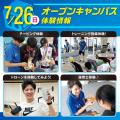 名古屋リゾート&スポーツ専門学校 【7/26】オープンキャンパス