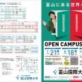 富山国際大学 オープンキャンパス2018パート2(東黒牧キャンパス)