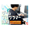OCA大阪デザイン&ITテクノロジー専門学校 ☆ゲームプログラマー体験☆