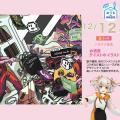 大阪総合デザイン専門学校 Bコース お洒落テイストのイラスト  ハチナナ先生