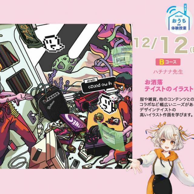 大阪総合デザイン専門学校 Bコース お洒落テイストのイラスト  ハチナナ先生1