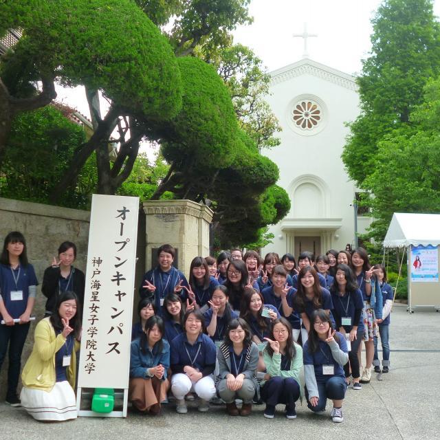 神戸海星女子学院大学 【英語観光学科】夏のオープンキャンパス1