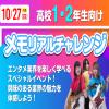 東京ビジュアルアーツ 高校2年生向けイベント☆メモリアルチャレンジ