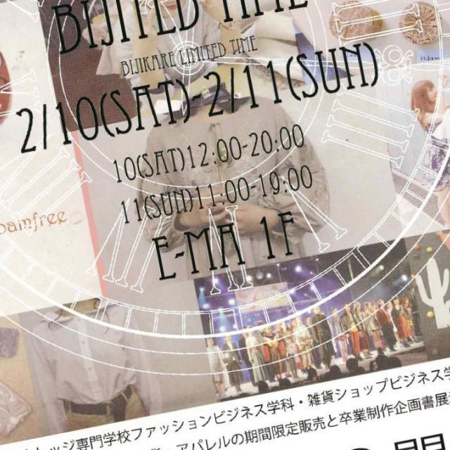 大阪ビジネスカレッジ専門学校 DM制作に必要なコピーを考えよう!1