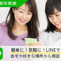LINEで個別相談!5月/宝塚医療大学専門学校
