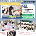名古屋医療秘書福祉専門学校 【高校1,2年生おすすめ!】第1回 医療事務講習会