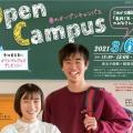 ☆春のオープンキャンパス2021☆/西日本短期大学