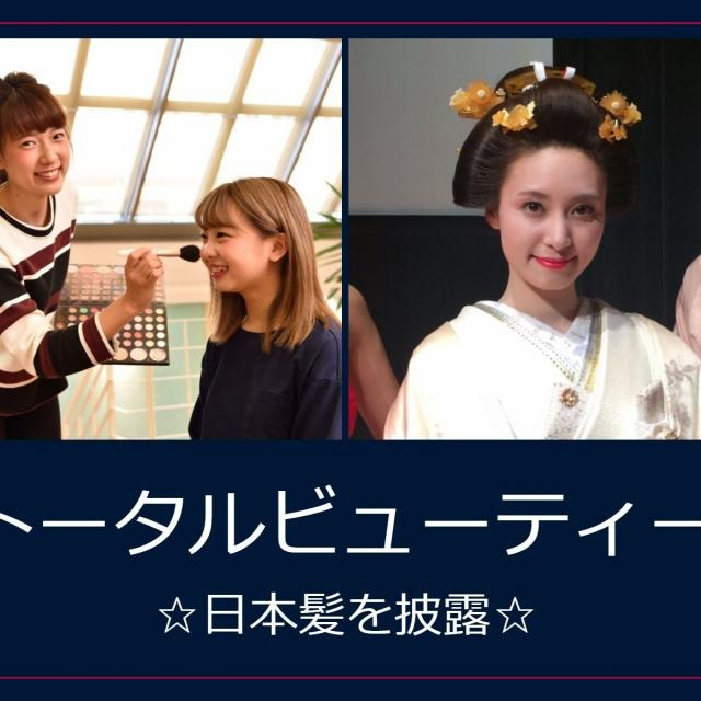 トータルビューティー体験~日本髪を披露~