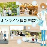 【ヘルスケア栄養学科】オンライン個別相談会の詳細