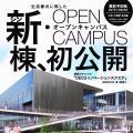 新・OPEN CAMPUS(寝屋川キャンパス)/大阪電気通信大学