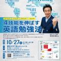 関西大学 4技能を伸ばす英語勉強法