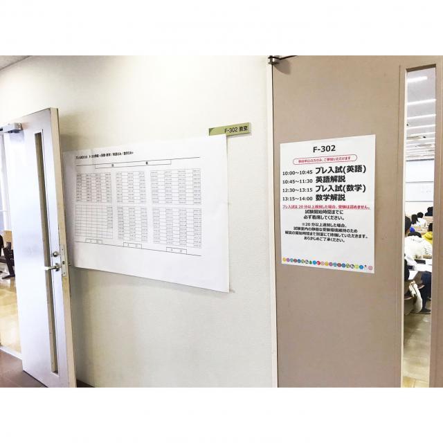 プレ入試【事前申込制】