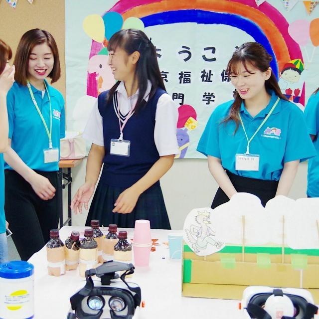 東京福祉保育専門学校 オンラインオープンキャンパス2