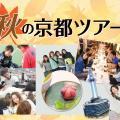 京都医健専門学校 京都医健&京都の魅力がわかる!  秋の京都ツアー