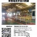 高崎自動車整備大学校 自動車検査場見学会