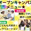 名古屋こども専門学校 選べる体験★卵ボーロ作りorレクリエーション