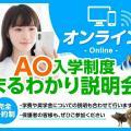 AO入学制度オンライン説明会/大阪ECO動物海洋専門学校