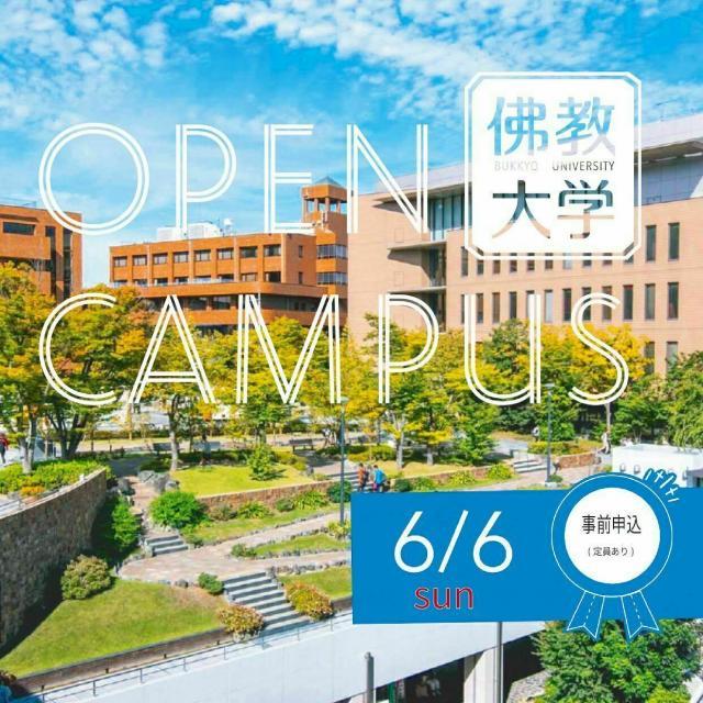 佛教大学 7月オープンキャンパス<来場型・紫野キャンパス>1