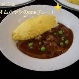 ☆西洋料理「オムレツ・オムハヤシ」☆【先着40名】の詳細