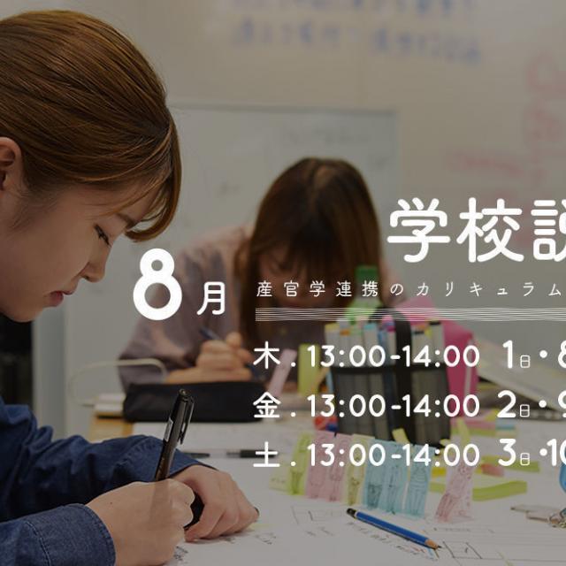 御茶の水美術専門学校 【学校説明会】OCHABIのカリキュラム・マネジメント1