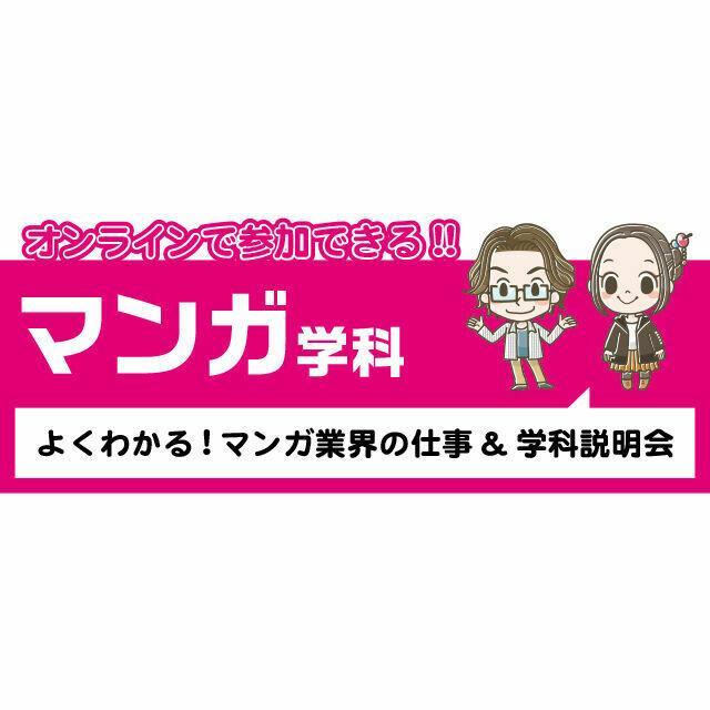 専門学校 九州デザイナー学院 マンガ学科 オンライン学科説明会・相談会1