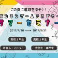 バンタンサマーセミナー/バンタンゲームアカデミー東京校