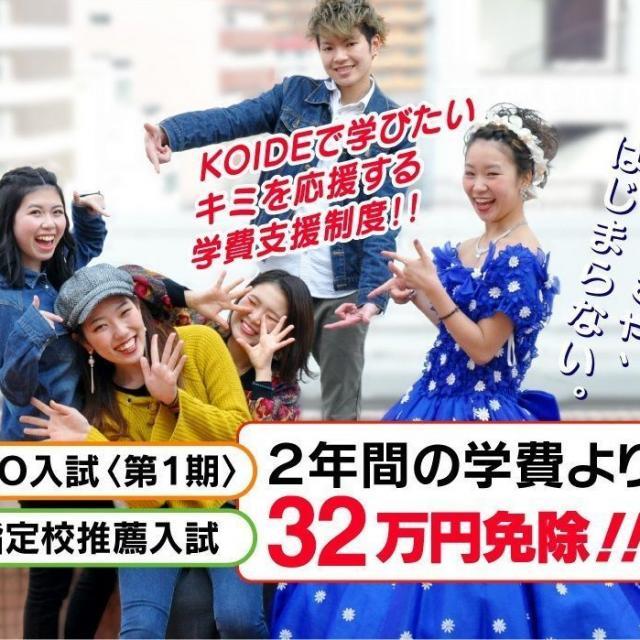 小出美容専門学校 〇●学校選びはKOIDEを見てからでも遅くない!【大阪校】2