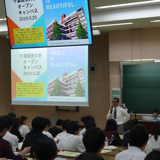 千葉経済大学 2020年度オープンキャンパス2