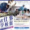 北海道ハイテクノロジー専門学校 10年後の社会で活躍できるお仕事を紹介!「お仕事学園祭」開催