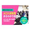 OCA大阪デザイン&ITテクノロジー専門学校 ☆AOまるわかり説明会☆