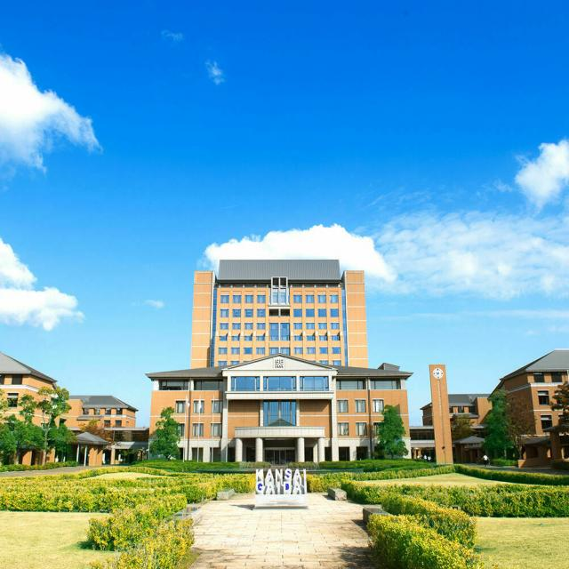 関西外国語大学 関西外大オープンキャンパス20213