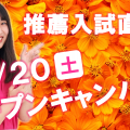 戸板女子短期大学 10/20(土)【推薦直前】戸板女子短大オーキャンを開催!