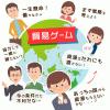 専門学校 東京声優アカデミー ★特別イベント★ 貿易ゲームで、グローバル人材になる!