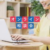 【ゲーム】自宅からスマホで参加!オンライン個別説明会!の詳細