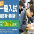 ■一般入試受付日と選考日情報■