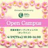 恵泉女学園大学 4/29(木・祝)WEBオープンキャンパス開催☆