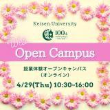 4/29(木・祝)WEBオープンキャンパス開催☆の詳細