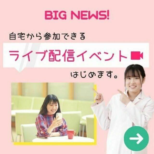 京都栄養医療専門学校 [NEW]WEB入試説明/面接対策講座★ライブ配信イベント!1
