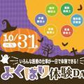 神戸医療福祉専門学校三田校 【高校1・2年生におすすめ】 よくばり体験DAY!