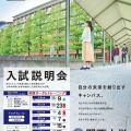 関西大学 入試説明会~小倉会場~
