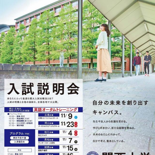 関西大学 入試説明会~広島会場~1