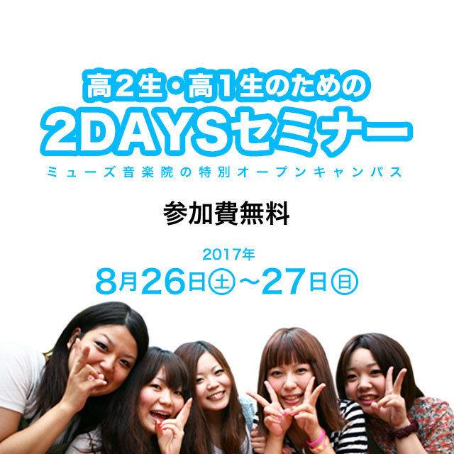 高校1.2年生対象 「2daysセミナー」開催!