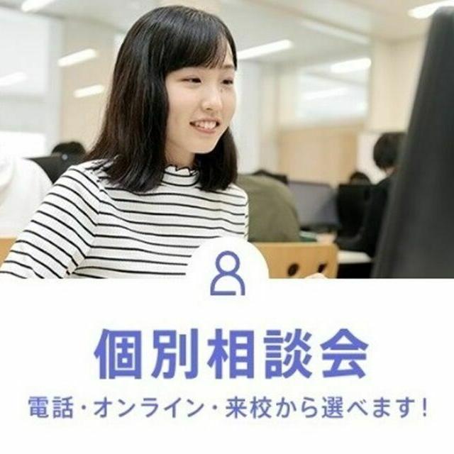 神戸電子専門学校 オンライン・来校・電話でも対応OK!個別相談会1