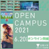【東京メディア芸術学部】6/20オープンキャンパスについての詳細